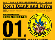 Don't Drink and Drive【OPERATION DDD】|福岡県飲酒事故撲滅