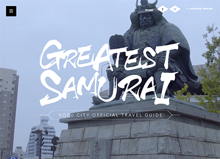 GREATEST SAMURAI KOFU CITY OFFICIAL TRAVEL GUIDE