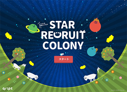STAR RECRUIT COLONY  Qript採用サイト
