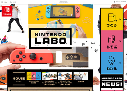 Nintendo Labo  Nintendo Switch  任天堂